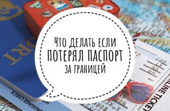 Что делать если потерял паспорт за границей